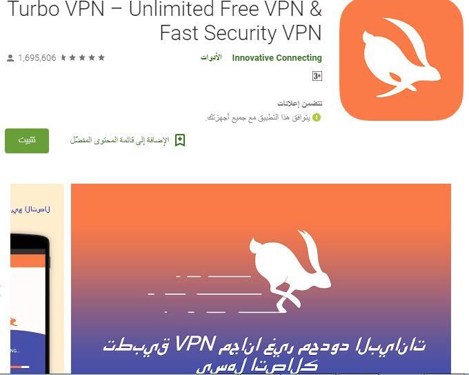 تطبيق Turbo VPN توربو لفتح المواقع المجوبة اندرويد + ايفون