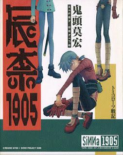 辰奈1905~トミコローツ戦記 [SiNNa 1905]