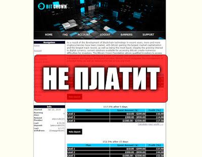 Скриншоты выплат с хайпа bitcrown.co