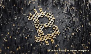 Криптовалюты являются товарами