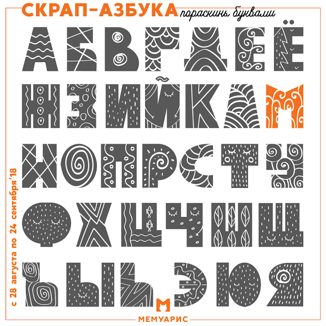 Новое задание - Скрап-азбука! до 24 сентября