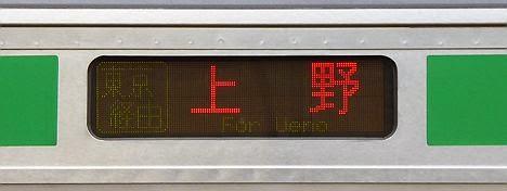 東京経由上野 E231系
