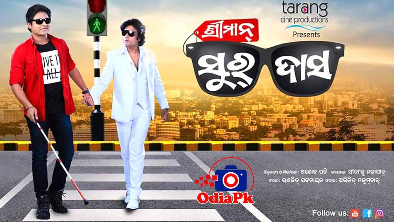 Image result for sriman surdas odia movie poster