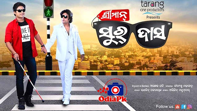 Sriman Surdas Odia Full Movie all HD Video Song of Babusan, Bhumika Dash