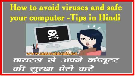 avoid viruses and safe your computer