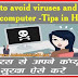 Viruses Ko Kaise Avoid Kren safe your computer -Tips in Hindi