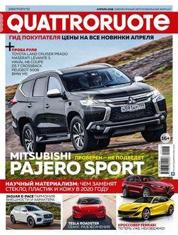 Читать онлайн журнал<br>Quattroruote (№4 апрель 2018)<br>или скачать журнал бесплатно