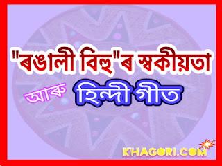 Few Lines on Rongali Bihu