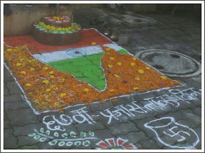 Republic Day Rangolis