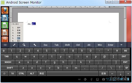 アンドロイド端末でUbuntuを動作させる 【Ubuntu on Android】 – 某氏の猫空 Ubuntu Font Android