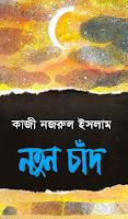 Natun Chand by Kazi Nazrul Islam