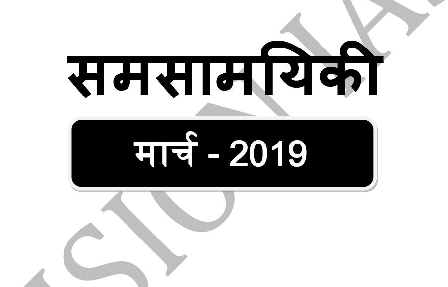 Vision IAS Current Affairs अप्रैल 2019 हिंदी में