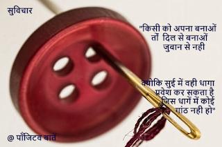Sui-Dhaga-shayri,needle-thread-shayri