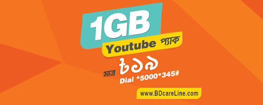 Banglalink 1GB Youtube Pack Only 19Tk ! New Internet Offer 2018 | BDcareLine