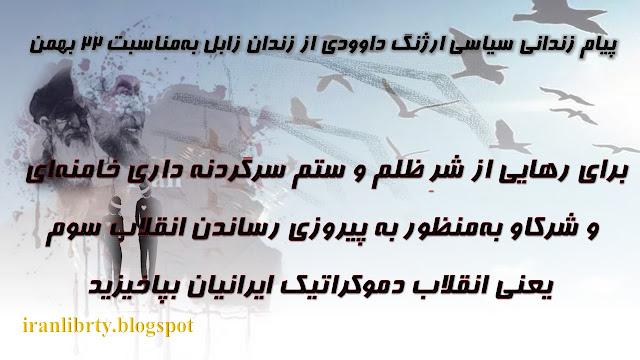 پیام زندانی سیاسی ارژنگ داوودی از زندان زابل بهمناسبت ۲۲ بهمن