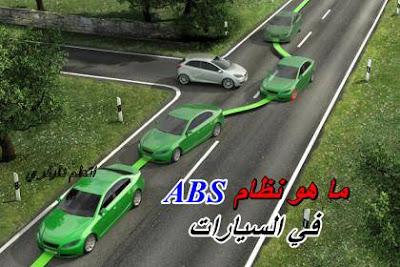 ما هو نظام abs في السيارات