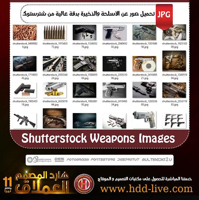 تحميل صور عن الأسلحة والذخيرة بدقة عالية من شترستوك