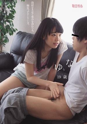 Yuna Himekawa cô em họ dâm đãng MUM-277 Yuna Himekawa