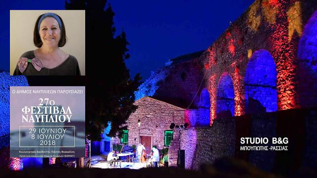 Πόπη Καλκούνου: 27 χρόνια Μουσικό Φεστιβάλ Ναυπλίου