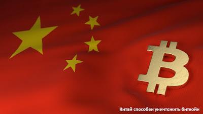 Китай способен уничтожить биткойн