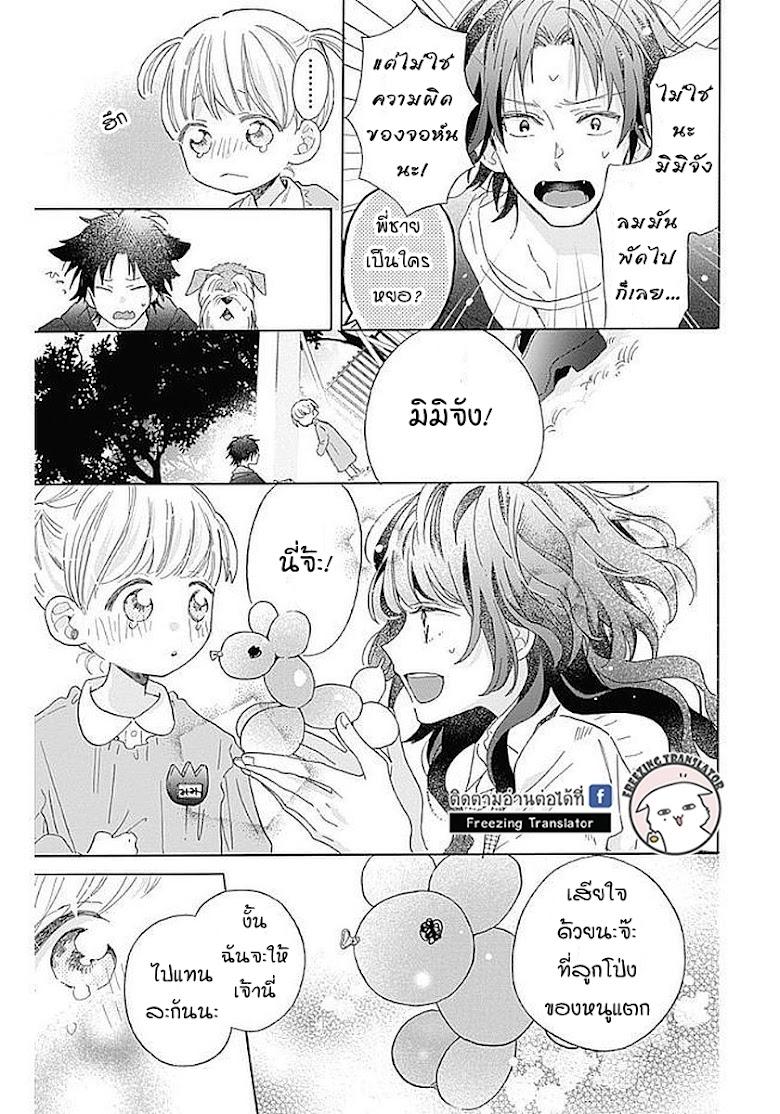 Kimi to Wonderland - หน้า 64