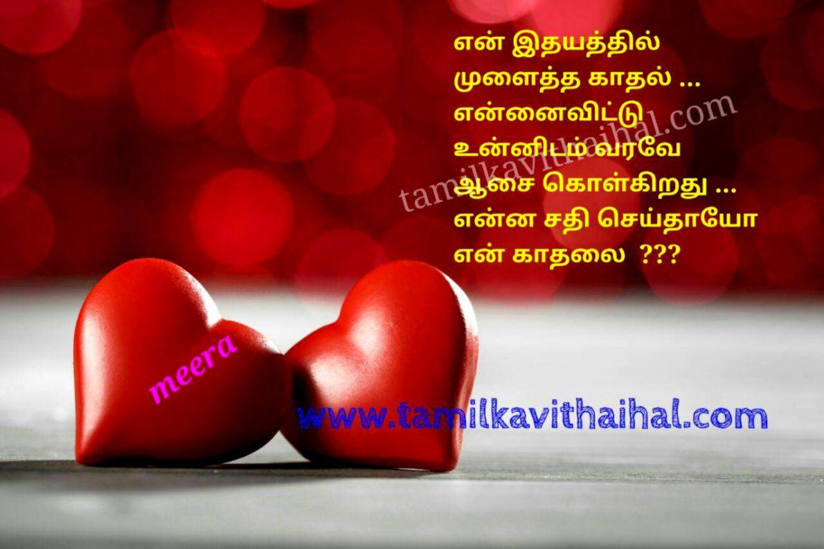 Cute one side love feel tamil oru thalai kadhal meera kavithai