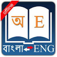 Bangla Offline Dictionary