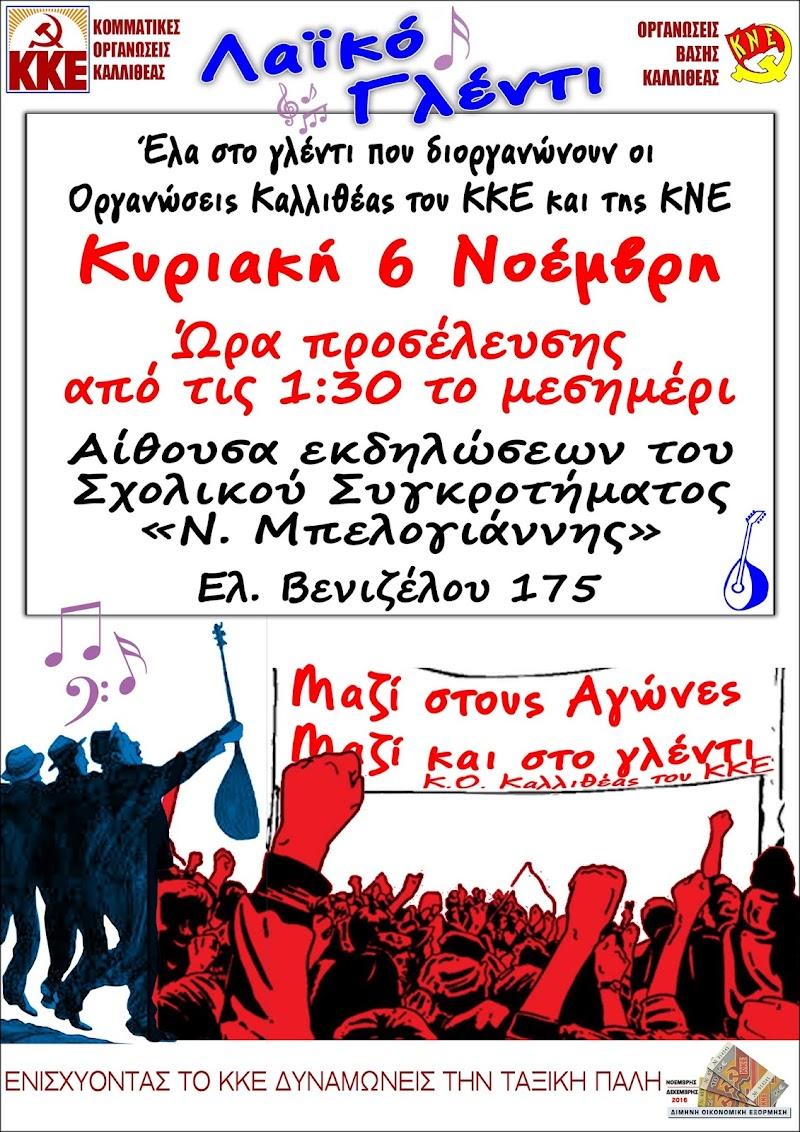 Λαϊκό γλέντι του ΚΚΕ και της ΚΝΕ στην Καλλιθέα στις 6 Νοέμβρη