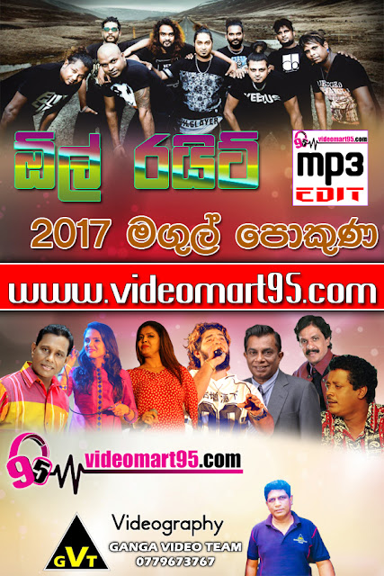 ALL RIGHT LIVE IN MAGUL POKUNA 2017