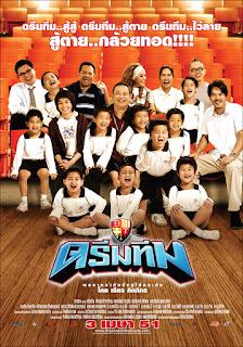 Dream Team (2008) ดรีมทีม ฮีโร่ฟันน้ำนม