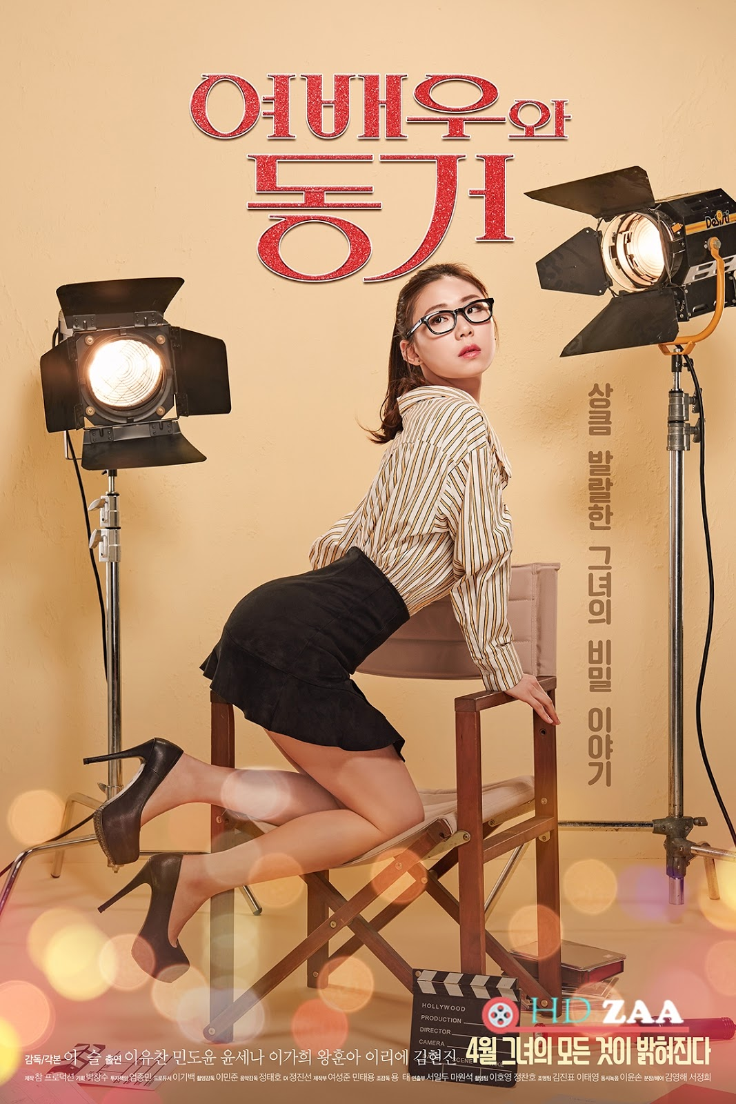 Live With An Actress (2017) [เกาหลี 18+] Soundtrack ไม่มีบรรยายไทย