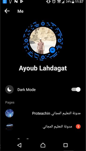 تفعيل Dark Mode الوضع المظلم فيسبوك ماسنجر اندرويد وايفون تحديث رسمي