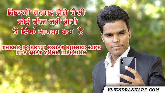 quote by vijendra kushwaha