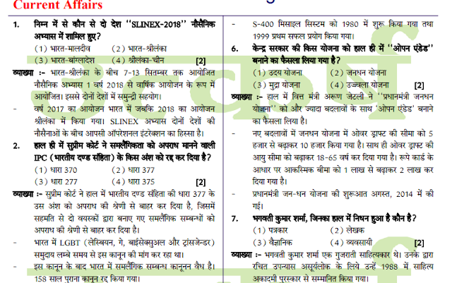 Current Affairs 2018 Important Questions by Utkarsh Classes