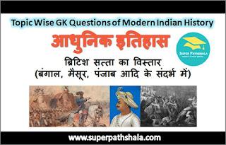 ब्रिटिश सत्ता का विस्तार GK Questions SET 5