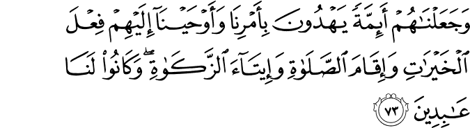 Surat Al Anbiya Ayat 73