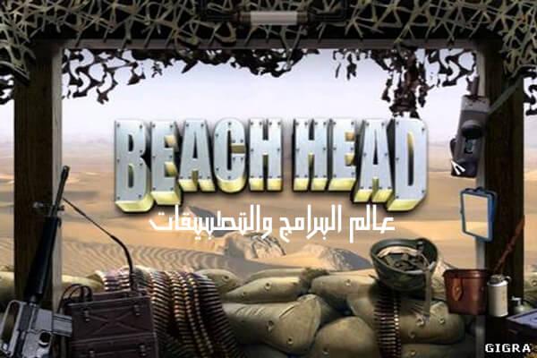 تحميل لعبة حرب الشاطئ Beach Head للكمبيوتر مجانا كاملة برابط مباشر
