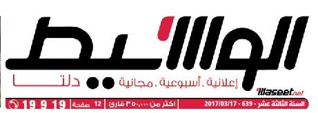 جريدة وسيط الدلتا عدد الجمعة 17 مارس 2017 م