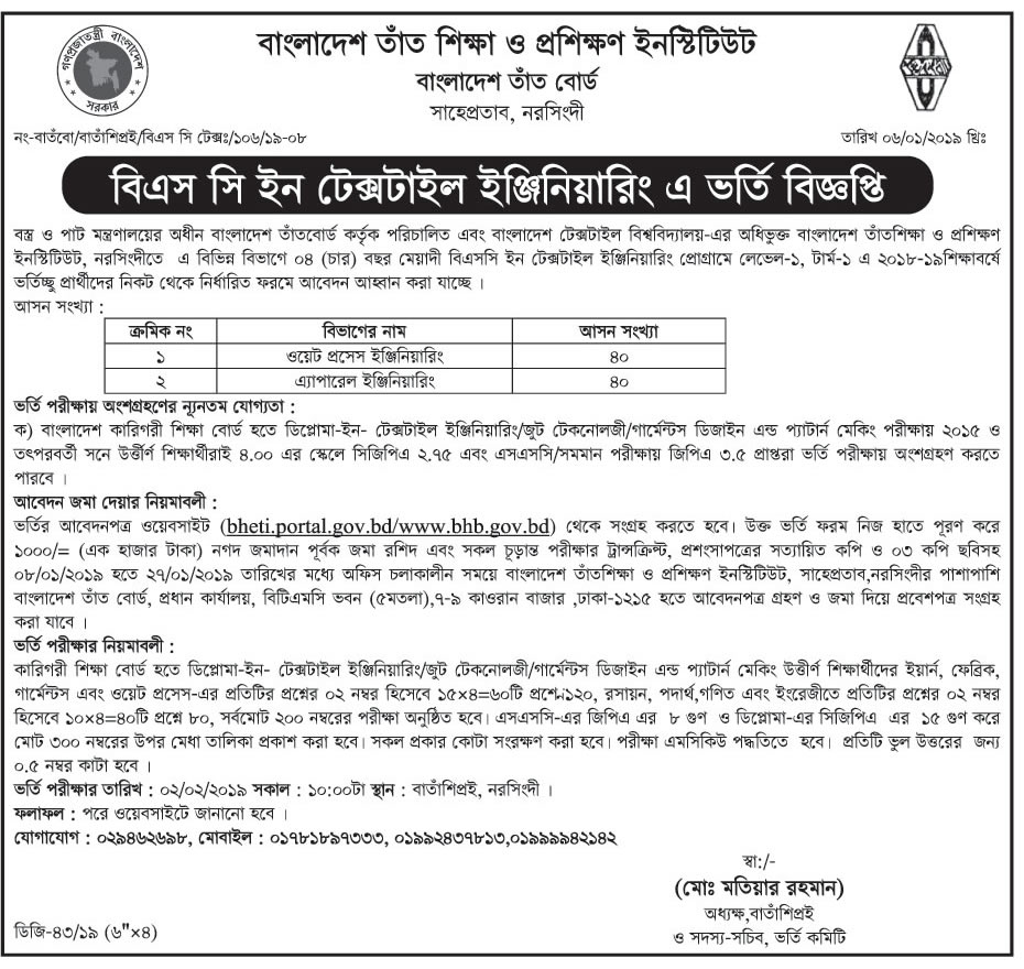 B.Sc in Textile Engineering Admission circular 2018-2019