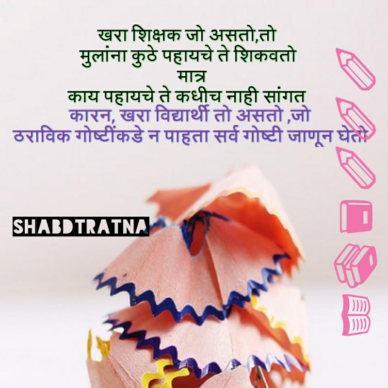 teacher day marathi quotes