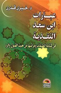 تحميل عبارات ابن سعد النقدية في كتابة الطبقات ومراتبها من حيث القبول والرد - خيري قدري pdf