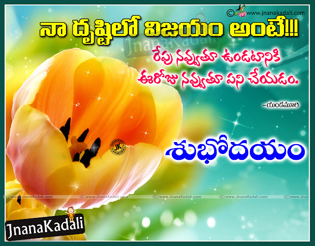 Here is a Daily Inspiring Thoughts and Messages in Telugu Language, Famous Telugu Good Morning Wallpapers and Images, Top Famous Telugu Good Morning Sayings Images, Awesome Telugu Life Success Quotes Pictures, Telugu Exams Results Quotes and All the Best Images, Telugu Top Famous Hard Work Motivated Messages on Pictures.