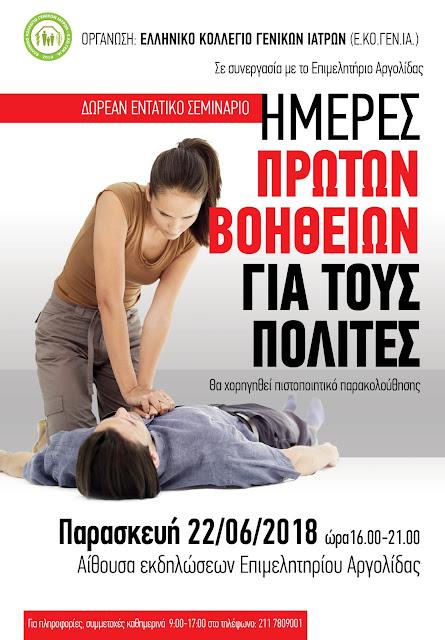 Εκπαιδευτικό σεμινάριο από το Ελληνικό Κολλέγιο Γενικών Ιατρών στο Άργος