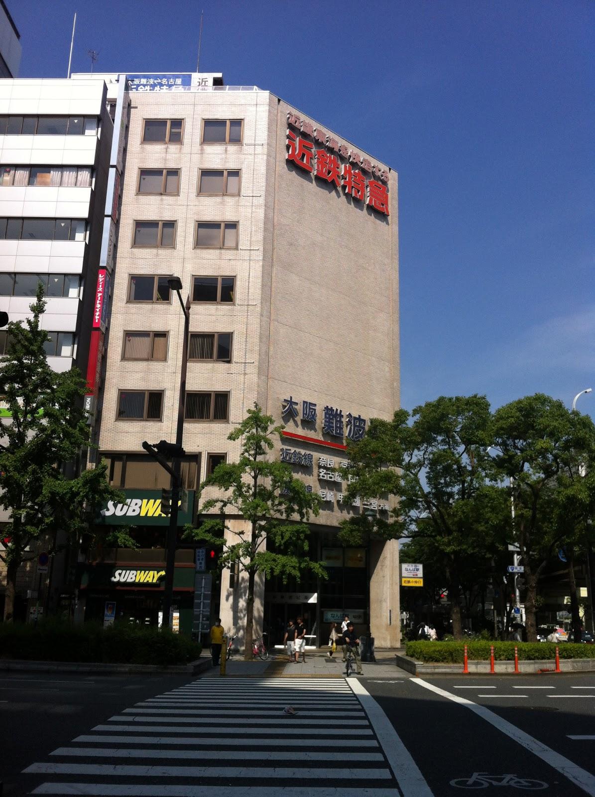 庫德的胡言亂語: 2013/06 - 大阪神戶自由行 - Day 2