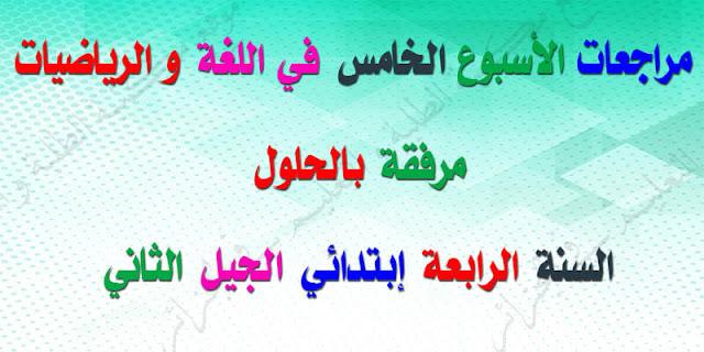مراجعات الأسبوع الخامس في اللغة العربية و الرياضيات مع الحل السنة الرابعة إبتدائي الجيل الثاني