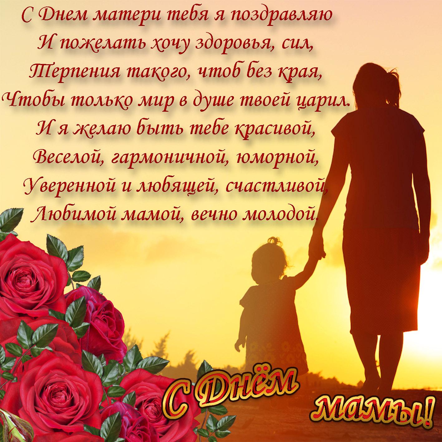 Открытки поздравления с днем матери женщинам, открытки добрым утром