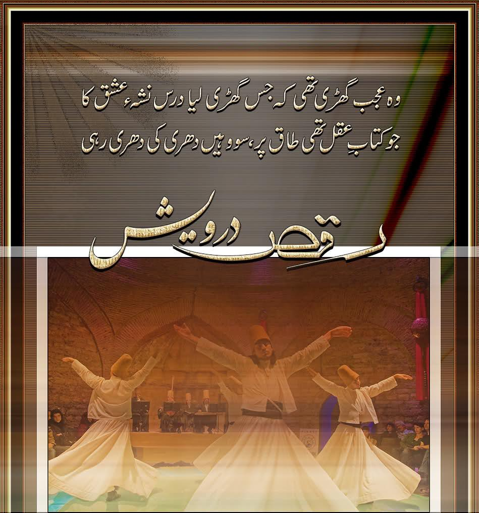 RamOoZ-e-IshQ رموزِعشق: Raqs-e-Darwaish