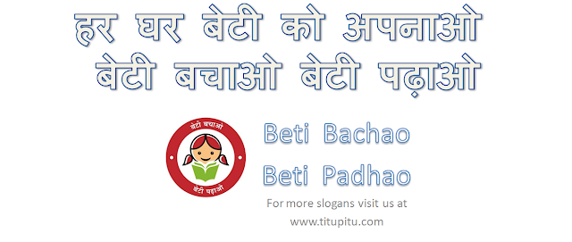 lines-on-beti-bachao-beti-padhao-in-hindi
