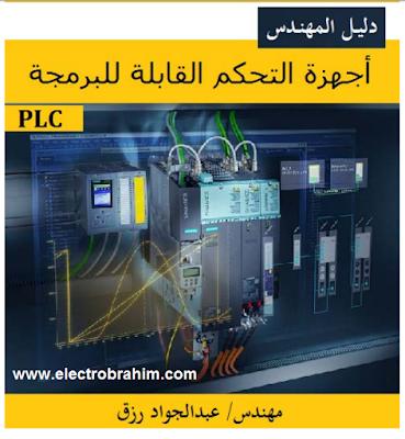 تحميل كتاب دليل المهندس  أجهزة التحكم القابلة للبرمجة  للمهندس عبد الجواد رزق