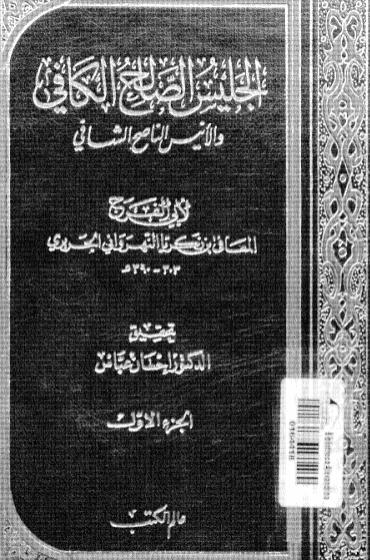 كتاب الناصح